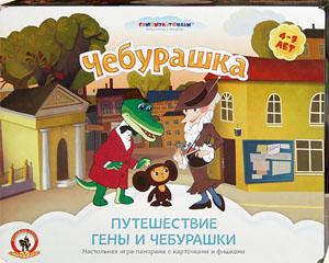 И чебурашки игра для детей от 4 до 7 лет