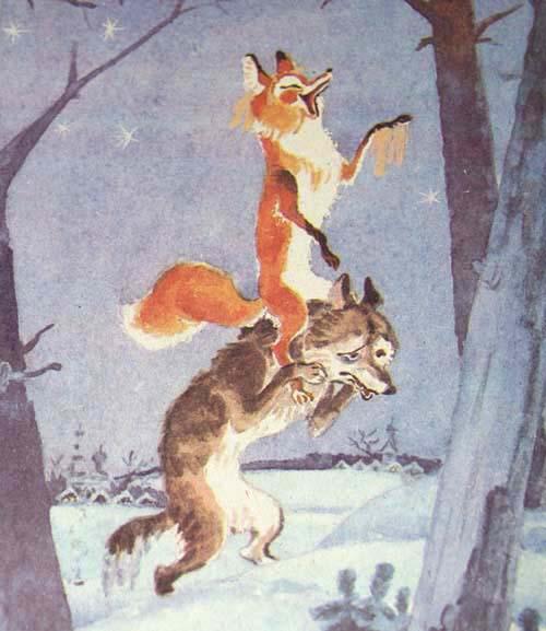 Лисичка сестричка и серый волк и