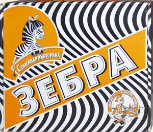 Зебра – семейная настольная викторина для детей. Настольная игра Олеси Емельяновой