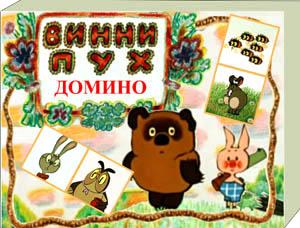 Скачай, распечатай и играй! Детское домино. Винни Пух! 2-7 игроков, от 4 лет.