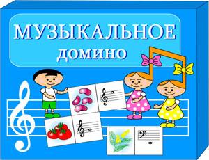 Скачай, распечатай и играй! Настольная игра. Музыкальное домино. 2-8 игроков, от 5 лет.