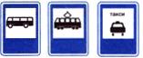 Стихи о дорожных знаках. Дорожный знак. Место остановки автобуса, троллейбуса, трамвая и такси.
