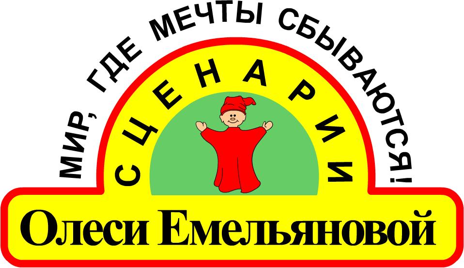Сценарии, пьесы, инсценировки и сценки Олеси Емельяновой